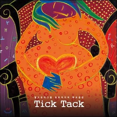 루트머지 (Root Merge) - Tick Tack (태교음반)