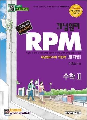 개념원리 RPM 수학 2 (2019년 고3용)