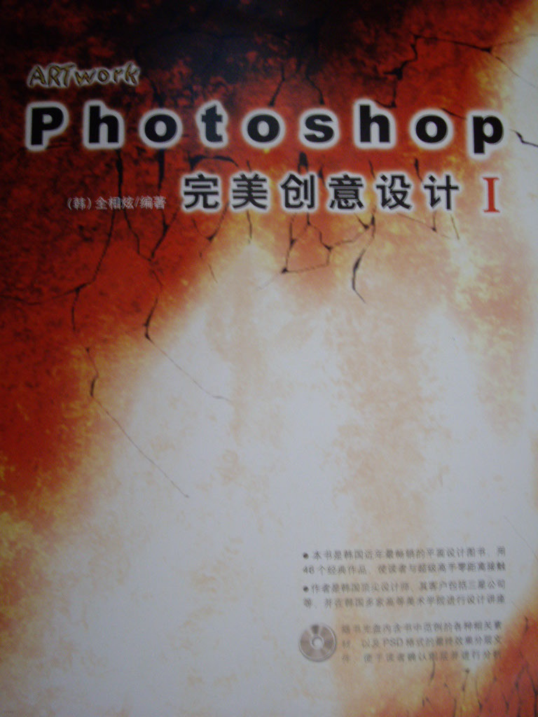 Photoshop 完美創意設計1 : Photoshop perfect creative design