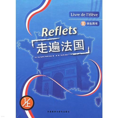 Reflets 走遍法國 (1上) Livre de l'eleve (學生用書)