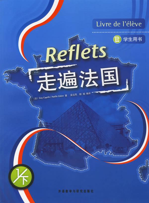 Reflets 走遍法國 (1下) Livre de l'eleve (學生用書)