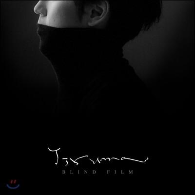 이루마 (Yiruma) - 8집 Blind Film