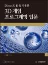 [중고] DirectX 11을 이용한 3D 게임 프로그래밍 입문
