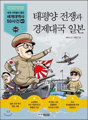 태평양 전쟁과 경제대국 일본