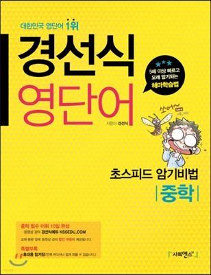 경선식 영단어 초스피드 암기비법 중학 (2014년)