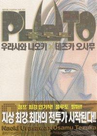 플루토 1-8 완결