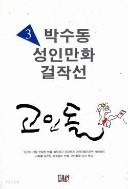 박수동 성인만화 걸작선 1-3 완(희귀도서)