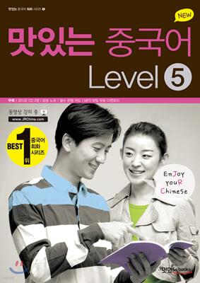 NEW 맛있는 중국어 Level 5
