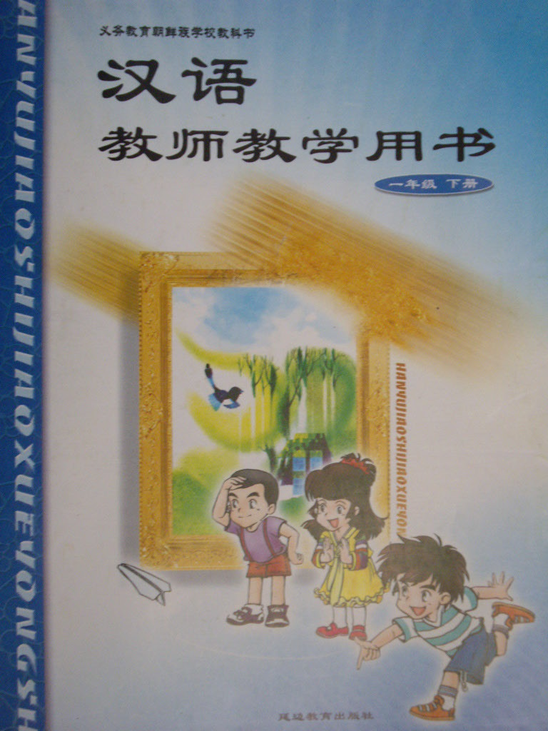 漢語 敎師學用書 (一年級 下冊)