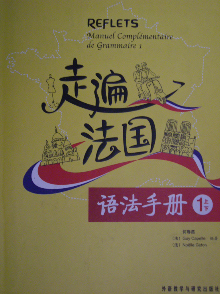走遍法國 Travel through France grammar handbook - book 1 and 2 (Chinese Edition)