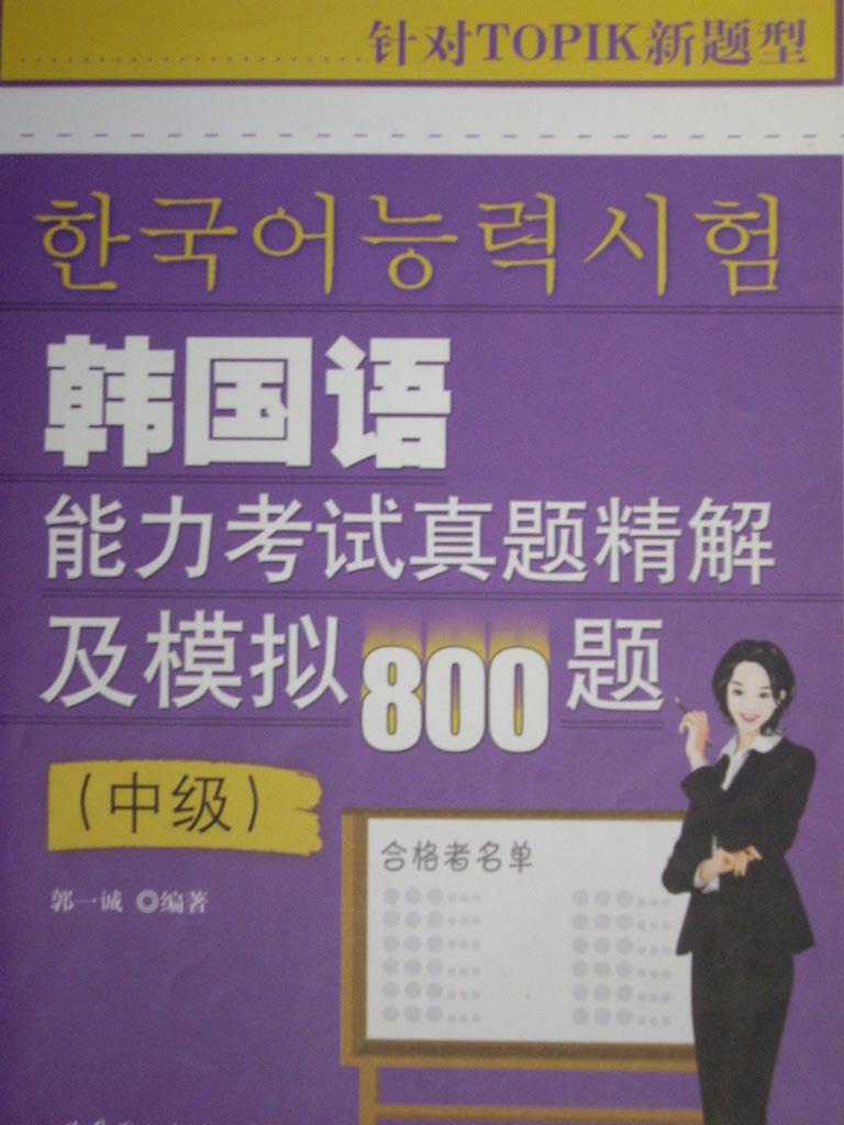 韓國語 能力考試眞題精解 及模擬800題