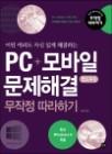 PC+모바일 문제해결 무작정 따라하기 윈도우 8