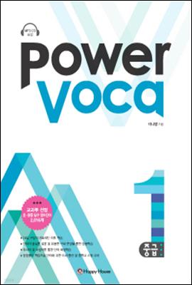 Power Voca 중급 1