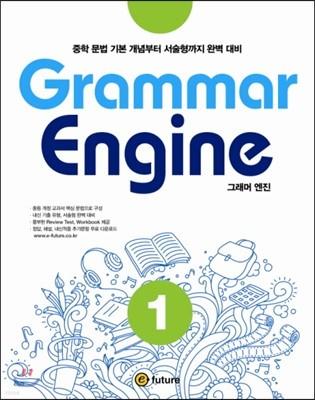 Grammar Engine 그래머 엔진 1