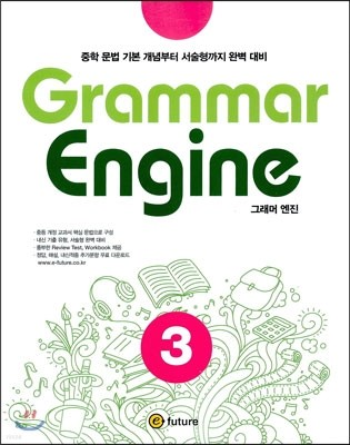 Grammar Engine 그래머 엔진 3