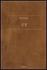 개역 한글판 성경