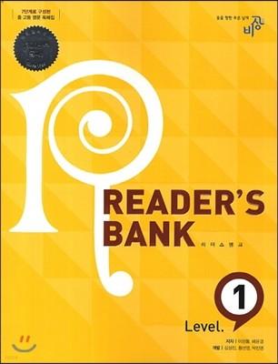 READER'S BANK 리더스뱅크 Level 1