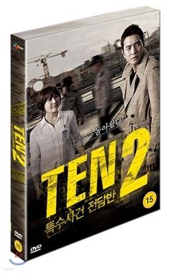 특수사건 전담반 TEN : 시즌2