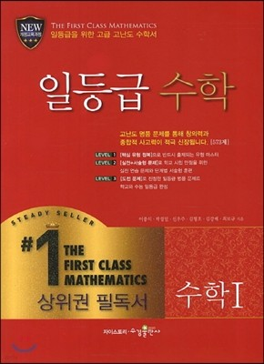 일등급 수학 수학 1 (2019년 고3용)