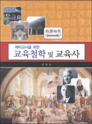 예비교사를 위한 교육철학 및 교육사