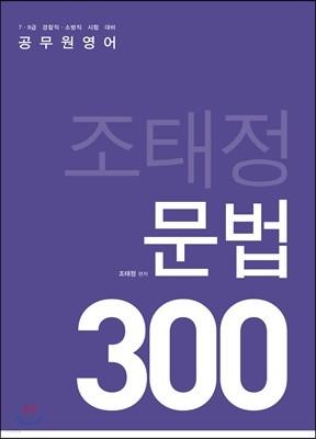 조태정 문법 300