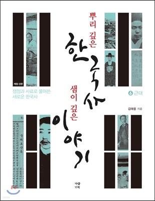 뿌리 깊은 한국사 샘이 깊은 이야기 6 근대편