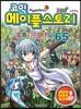 코믹 메이플스토리 오프라인 RPG 65