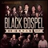�? ������ (��ȭ Black Gospel) OST