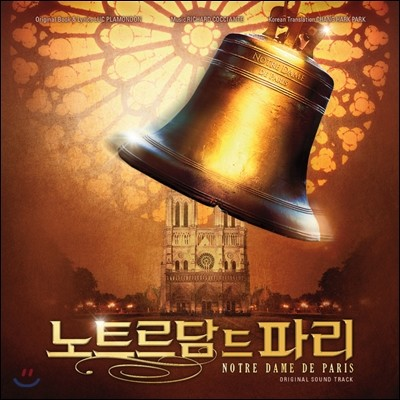 노트르담 드 파리 (Notre Dame de Paris) 한국어 OST [Korean Casting Version]