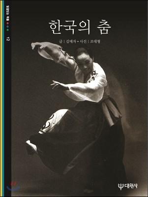 한국의 춤