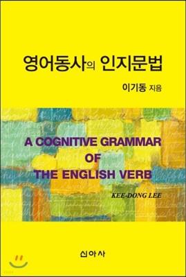 영어동사의 인지 문법