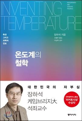 온도계의 철학