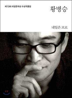 제13회 미당 문학상 수상작품집