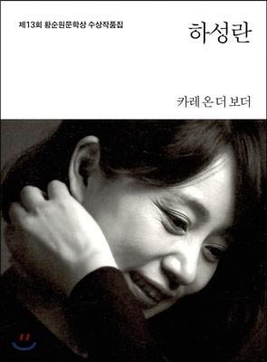 제13회 황순원 문학상 수상작품집