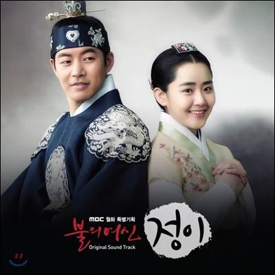 불의 여신 정이 (MBC 드라마) OST