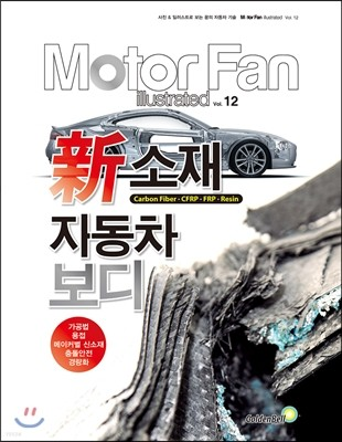 모터 팬 신소재 자동차보디 vol.12
