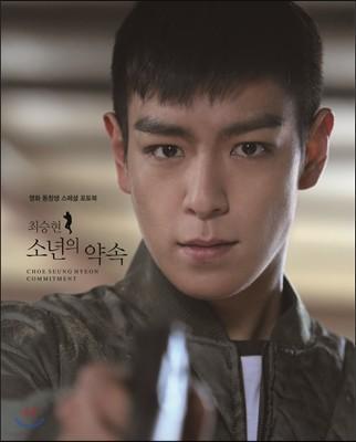 최승현 : 소년의 약속 CHOE SEUNG HYEON : COMMITMENT