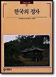 한국의 정자