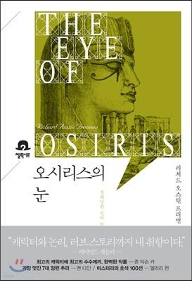 오시리스의 눈