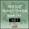 [����Ͻ�/���] �Ϸ� 10�� ����Ͻ� ����ȸȭ Speak Out  ��� 1
