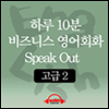 [����Ͻ�/���] �Ϸ� 10�� ����Ͻ� ����ȸȭ Speak Out  ��� 2