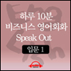 [����Ͻ�/�Թ�] �Ϸ� 10�� ����Ͻ� ����ȸȭ Speak Out  �Թ� 1
