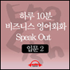 [����Ͻ�/�Թ�] �Ϸ� 10�� ����Ͻ� ����ȸȭ Speak Out  �Թ� 2