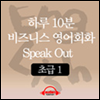[����Ͻ�/�ʱ�] �Ϸ� 10�� ����Ͻ� ����ȸȭ Speak Out  �ʱ� 1