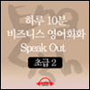 [����Ͻ�/�ʱ�] �Ϸ� 10�� ����Ͻ� ����ȸȭ Speak Out  �ʱ� 2