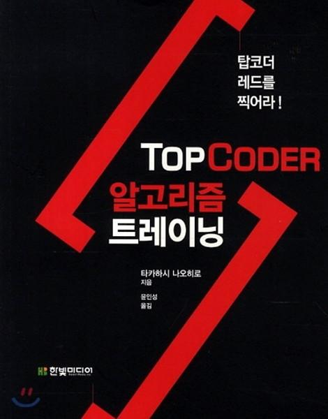TopCoder 탑코더 알고리즘 트레이닝