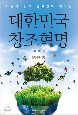대한민국 창조혁명 전략세우기 편