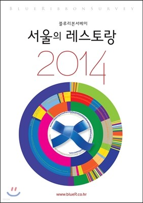 블루리본 서베이 서울의 레스토랑 2014