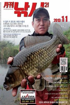 월간 낚시21 2013년 11월호