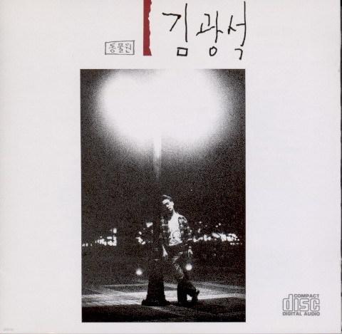 김광석-1집 cd(화음레코드)
